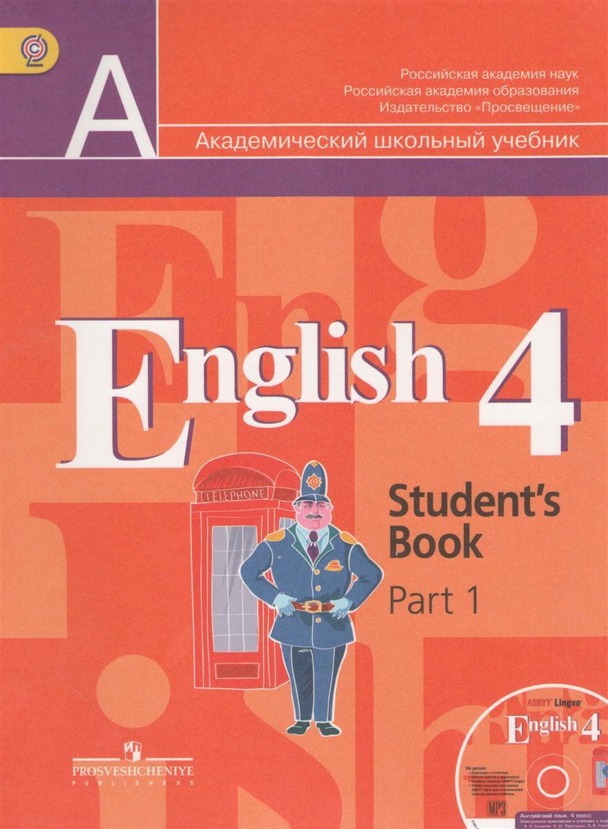 English. Английский язык. 4 класс (+CD) (комплект из 2 книг)