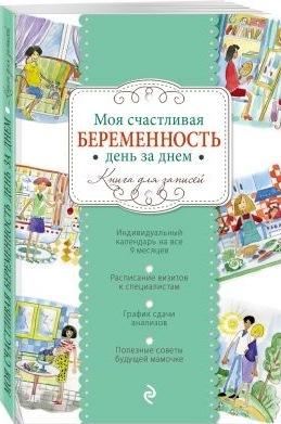 Бобылева Ю. (ред.) Моя счастливая беременность день за днем