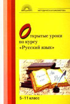 МБ Открытые уроки по курсу Русский язык 5-11кл