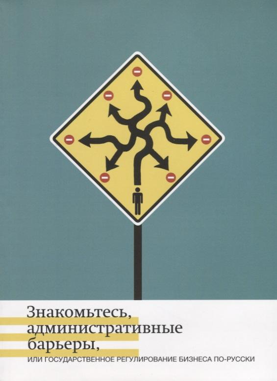Знакомьтесь, административные барьеры, или Государственное регулирование бизнеса по-русски