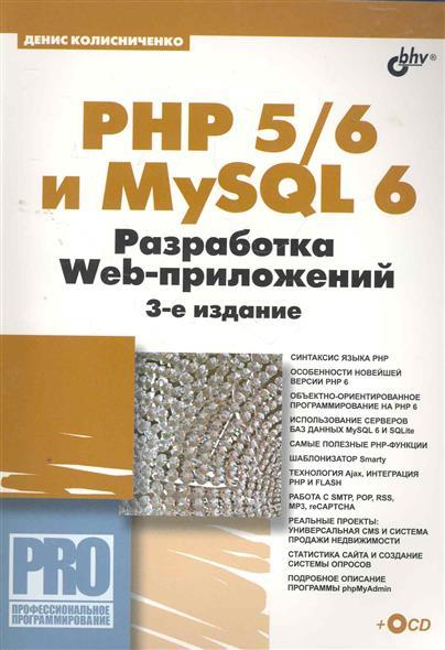 Книга PHP 5/6 и MySQL 6 Разработка Web-приложений. Колисниченко Д.
