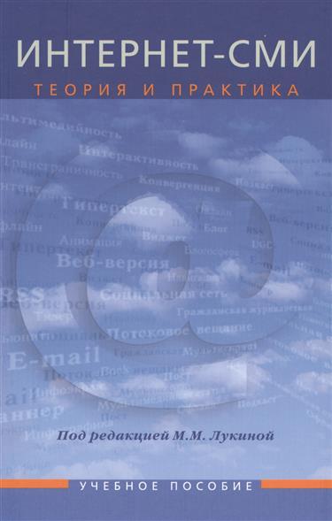 Лукина М. (ред.) Интернет-СМИ. Теория и практика лукашенко м ред pr теория и практика
