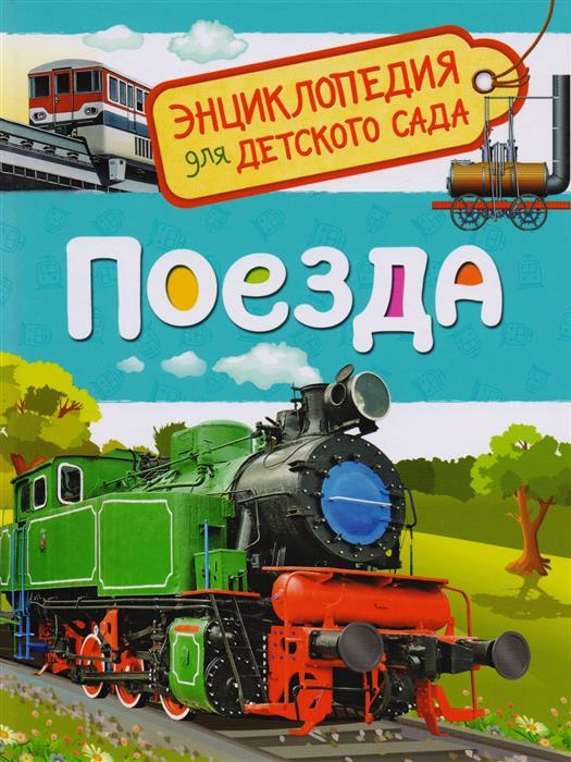 Гальцева С. Поезда. Энциклопедия для детского сада