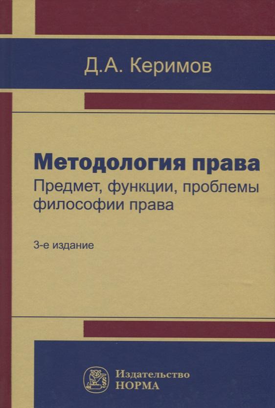Керимов Д. Методология права. Предмет, функции, проблемы философии права цена