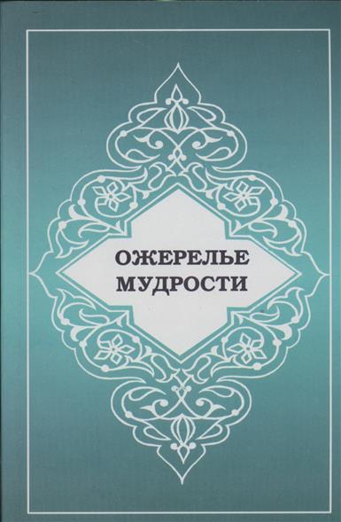 Книга Ожерелье мудрости. Когаргаш И.