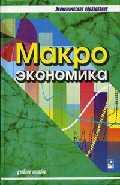 Макроэкономика Плотницкий+2 изд