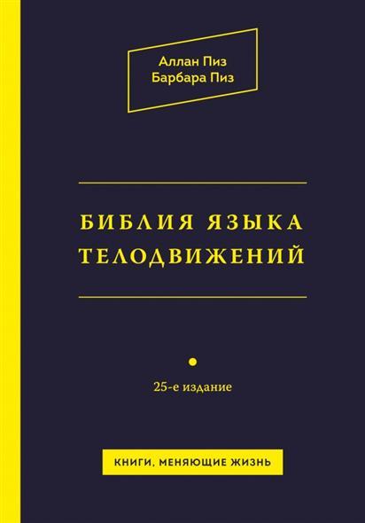Пиз А., Пиз Б. Библия языка телодвижений. 25-е издание пиз а пиз б язык телодвижений