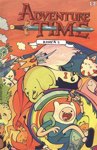 Adventure Time. Время приключений. Книга 5