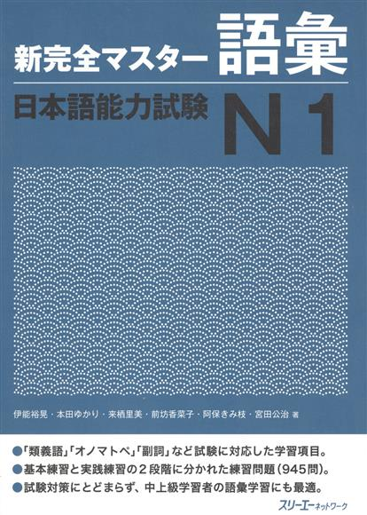 Tomomatsu Etsuko New Complete Master Series: JLPT N1 Vocabulary / Подготовка к квалифицированному экзамену по японскому языку (JLPT) N1. Работа над словарным запасом 2017 new arrival 4pcs 12v universal motorcycle flasher turn led signal indicator resistor adaptor light moto accessories n1