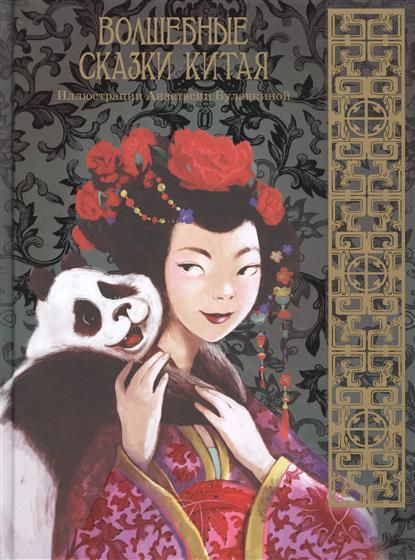 Буткова О. (сост.) Волшебные сказки Китая волшебные сказки китая