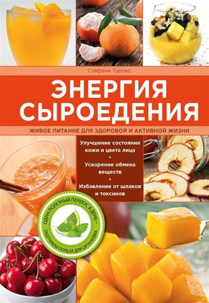 Турлес С. Энергия сыроедения. Живое питание для здоровой и активной жизни экологичное питание натуральное природное живое