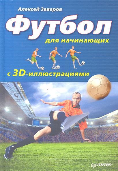 Футбол для начинающих с 3D-иллюстрациями