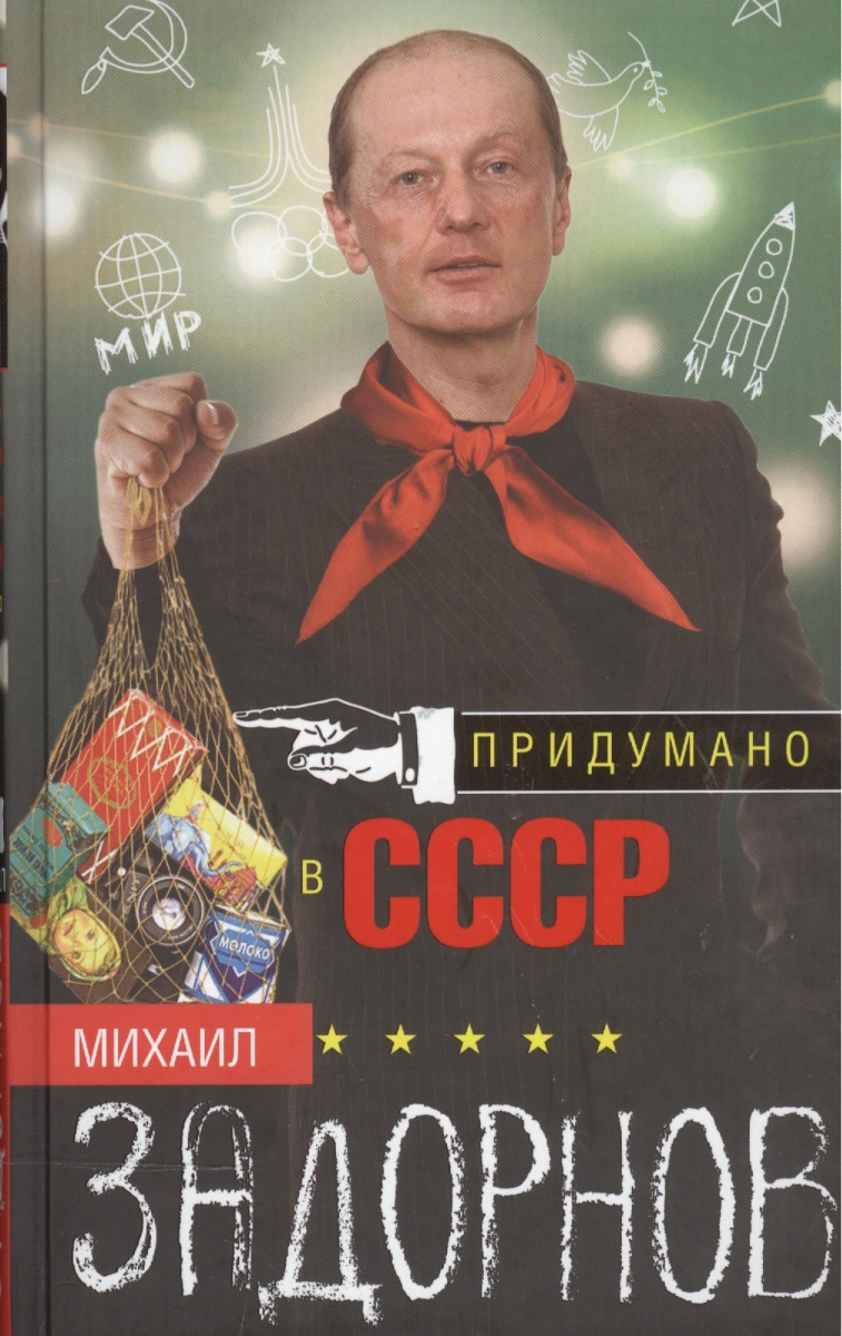 Задорнов М. Придумано в СССР ISBN: 9785227064714 задорнов м большой концерт