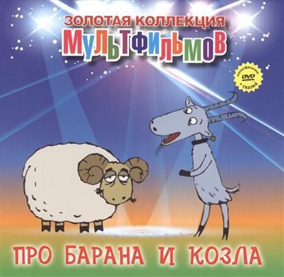 Дятлов А. (ред.) Про барана и козла (+DVD Сборник мультфильмов)
