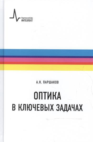 Паршаков А. Оптика в ключевых задачах