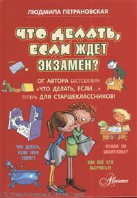 Петрановская Л. Что делать, если ждет экзамен?