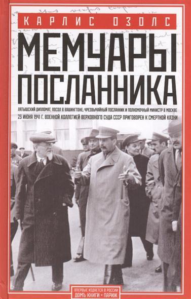 Центрполиграф Мемуары посланника