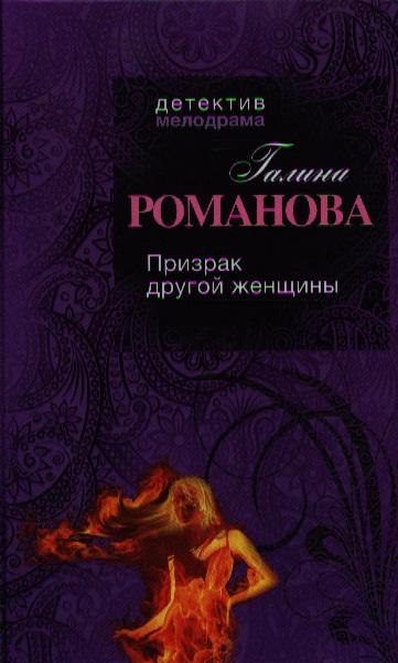 Подробнее о Романова Г. Призрак другой женщины романова г свой дракон
