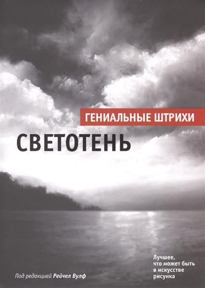 Вулф Р. (ред.) Светотень ISBN: 9789851527423