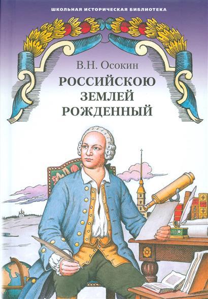 Российскою землей рожденный. Историческая повесть