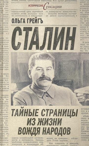 Грейгъ О. Сталин Тайные страницы из жизни вождя народов сталин биография вождя