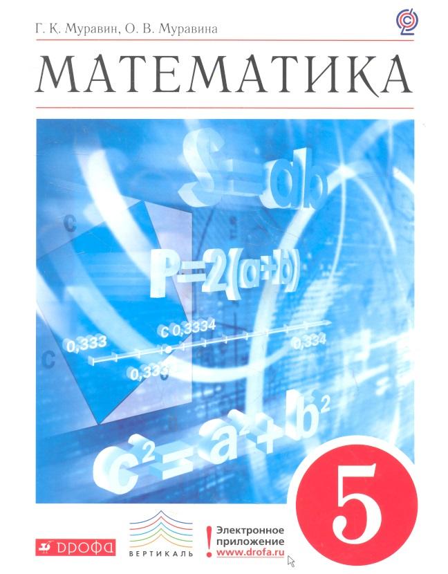 Математика. 5 класс. Учебник для общеобразовательных учреждений