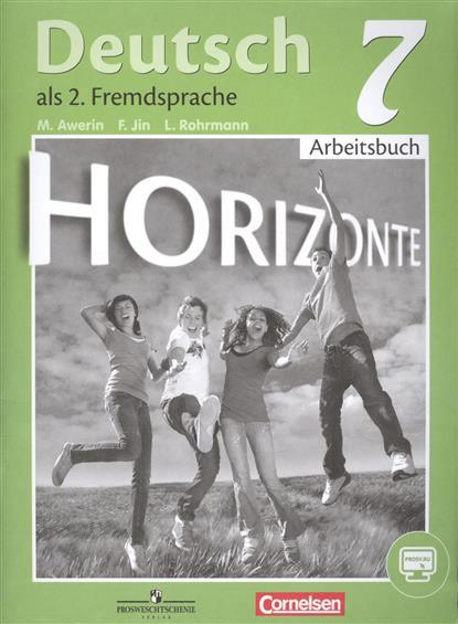 Deutsch. Немецкий язык. Второй иностранный язык. 7 класс. Рабочая тетрадь (+ эл. прил. на сайте)
