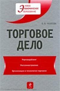 Чкалова О. Торговое дело Учеб. пос.