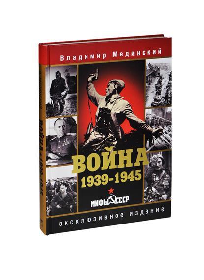 Мединский В. Война 1939-1945. Мифы СССР
