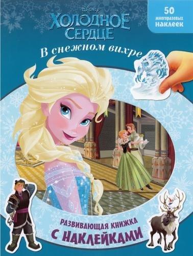 Токарева Е. (ред.) В снежном вихре. Холодное сердце. Развивающая книжка с многоразовыми наклейками ISBN: 9785447112851