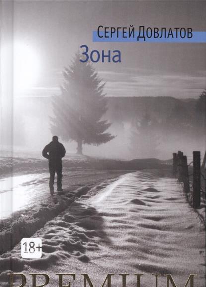 Довлатов С. Зона. Записки надзирателя зона записки надзирателя заповедник