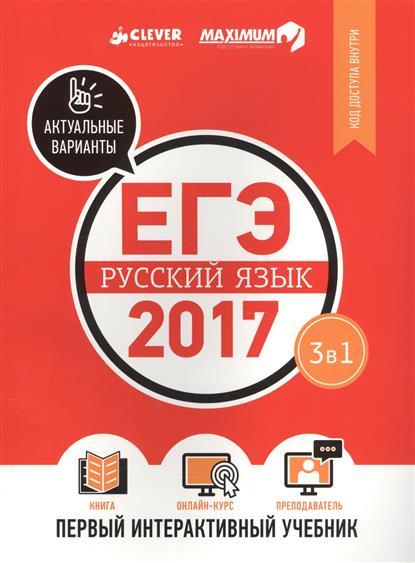 ЕГЭ-2017. Русский язык. Первый интерактивный учебник. 3 в 1