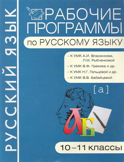 Рабочие программы по русскому языку 10-11 кл.