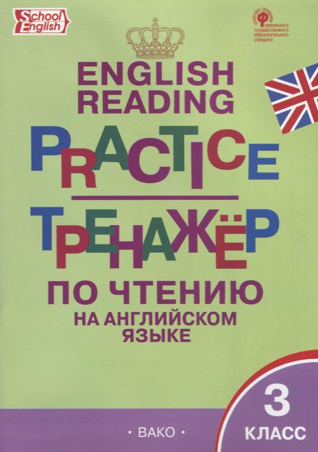 Макарова Т. (сост.) Тренажер по чтению на английском языке. 3 класс интеллект турнир по чтению 3 класс с грамотой
