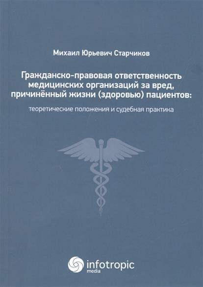 Старчиков М. Гражданско-правовая ответственность медицинских организаций за вред, причиненный жизни (здоровью) пациентов: теоретические положения и судебная практика