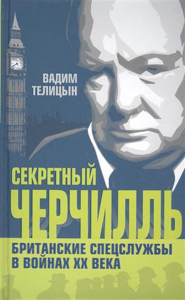 Телицын В. Секретный Черчилль. Британские спецслужбы в войнах XX века