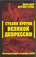 Сталин против Великой Депрессии Антикриз. политика СССР