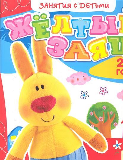 Желтый заяц Занятия с детьми 2-3 л.