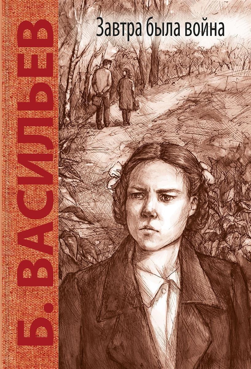 Васильев Б. Завтра была война ISBN: 9785919216773 борис васильев васильев б с с в 7 томах