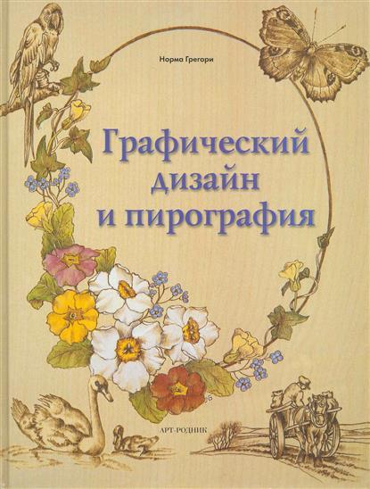 Грегори Н. Графическ...