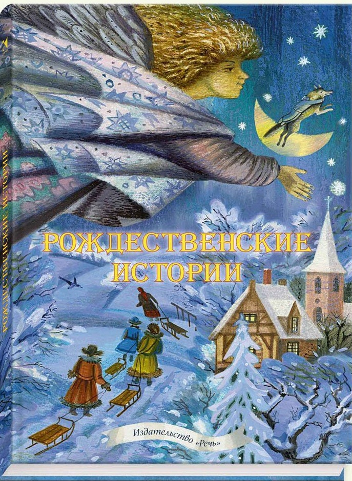 Маркова А. (сост.) Рождественские истории. Сказки, легенды, рассказы, стихи путилов б сост петр великий предания легенды анекдоты сказки песни