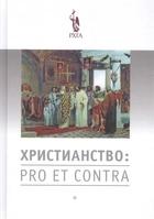 Христианство: pro et contra. Конфессиональные факторы формирования ценностной структуры российской цивилизации. Антология