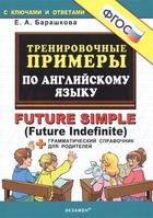Тренировочные примеры по английскому языку с ключами и ответами. Future Simple (Future Indefinite) + Грамматический справочник для родителей