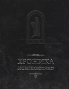 Хроника Монтекассино в 4 книгах (пер. с лат. И.В. Дьяконов)