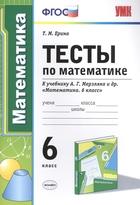Тесты по математике. 6 класс. К учебнику А.Г. Мерзляка и др.