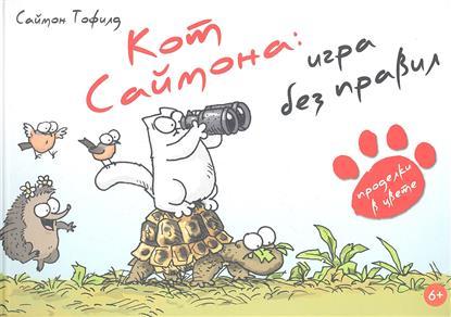 Кот Саймона - 4. Игра без правил