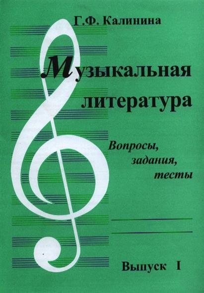 Музыкальная литература. Вопросы, задания, тесты. Выпуск I