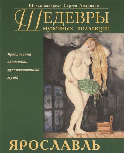 Русская акварель и рисунок из собрания Ярославского художественного музея