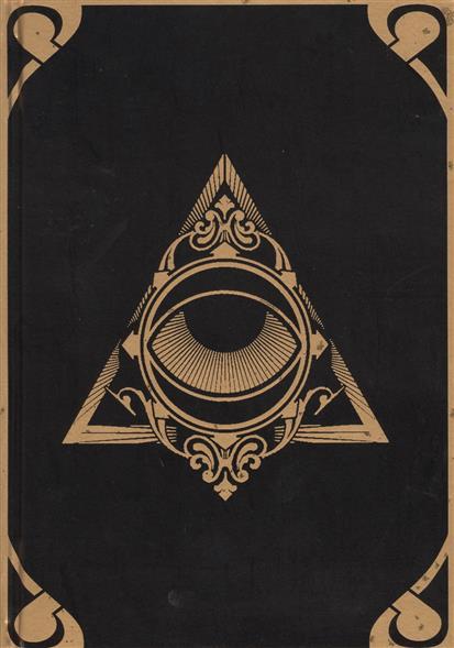 Дневник Ночное Солнце магический дневник ночное солнце а5
