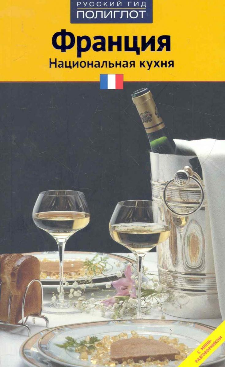 Путеводитель Франция  Национальная кухня